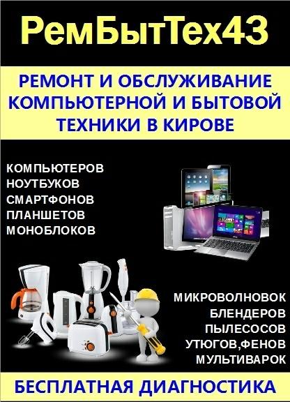 Ремонт компьютерной и бытовой техники в Кирове