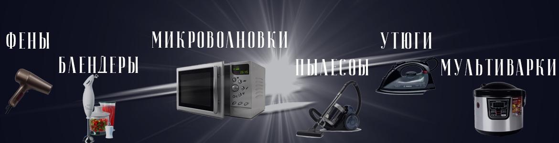 Ремонт бытовой техники в Кирове
