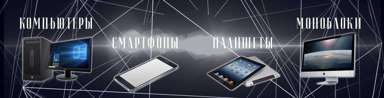 Ремонт компьютеров в Кирове